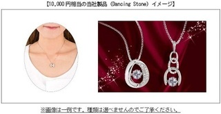 クロスフォー 10,000円相当の当社製品(DancingStone)イメージ.JPG