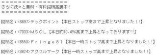 グラーツ 続々と無料・有料銘柄高騰中.JPG