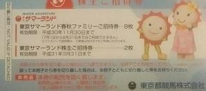東京都競馬 優待内容.JPG
