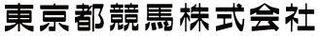 東京都競馬株式会社.JPG