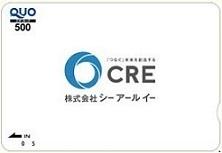 株式会社シーアールイー クオカード.JPG
